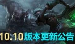 10.10版本更新公告:无限火力限时回归