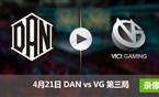2017LPL春季赛赛4月21日 DANvsVG第三局录像
