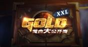 现场1V8极限挑战 炉石传说黄金公开赛前瞻