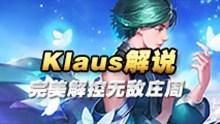 Klaus解说庄周第一视角 完美解控无敌庄周