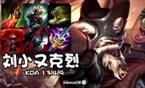 大神怎么玩:刘小又克烈 1V2反杀一点不慌