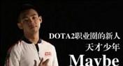 DOTA2各大战队solo位能力值对比 maybe4星