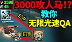 世界第一:3000攻人马!?教你无限光速QA!