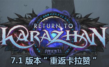 魔兽7.1版本《重返卡拉赞》