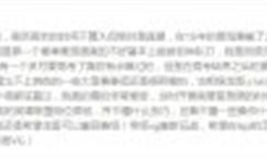 VG官博回应粉丝:没雪藏龙哥 他状态很不好