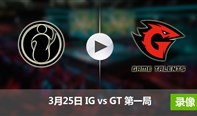 2017LPL春季赛赛3月25日 IGvsGT第一局录像