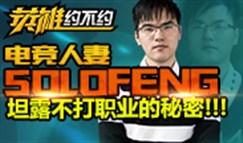 英雄约不约:路人王solofeng不打职业的秘密
