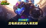 英雄联盟9.16版本老司机 龙龟新皮肤加入海克斯