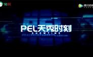 PEL澶╃鏃跺埢-绗簩杞崌闄嶈禌