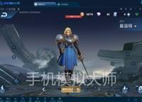 王者荣耀夏洛特克制与被克制英雄介绍及手机模拟大师电脑运行攻略