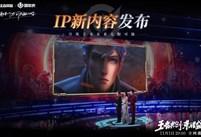 从游戏圈到娱乐圈,王者荣耀IP的产业动能持续发力