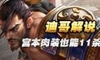 迪哥解说宫本武藏第一视角 肉装也能carry11杀