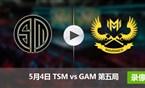 2017季中冠军赛5月4日 TSMvsGAM第五局录像