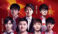 亚运会中国代表队详细数据:让男KDA第三
