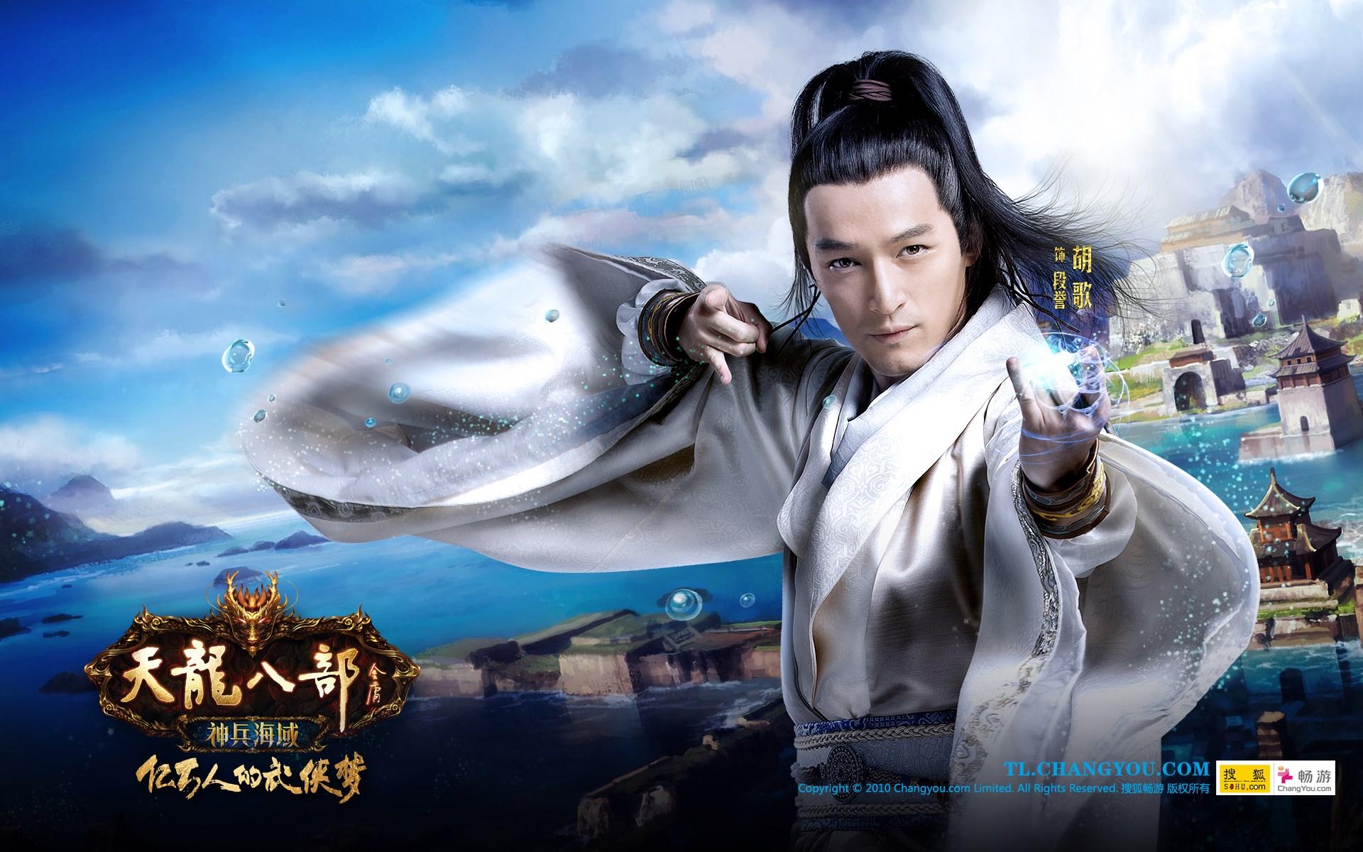 新天龙八部高清壁纸 刘诗诗胡歌代言精美壁纸发布