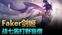 大神怎么玩:Faker剑姬 SKT三人组战七酱