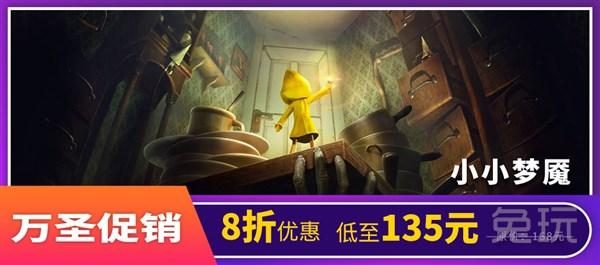 《【煜星官方登陆】好游戏平台疯狂万圣节活动开启,特价游戏最低6折抢购》