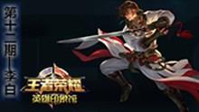 英雄印象馆第12期:青莲剑仙刺客英雄李白