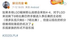 解说雨童:LGD季后赛形式开始乐观起来了