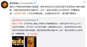 炉石官方微博:福州黄金赛会有新版本消息