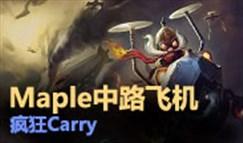 质量王者局667:剑仙、TheShy、Maple、Yoon