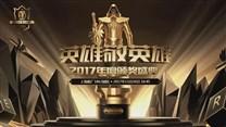 2017英雄联盟颁奖盛典看点大揭秘!