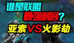 成成酱巅峰对决:最强刺客之战!亚索VS火影劫