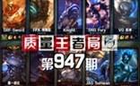 质量王者局947:Knight 刘青松 Sword Fury