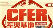 CF1月军火基地活动网址 CF2016年1月军火基地