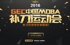 芒果金鹰节迎极限比赛? 中国MOBA补刀运动会开跑