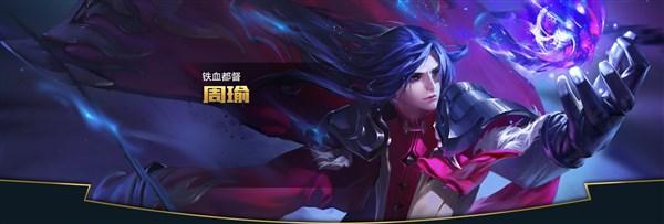 王者荣耀周免英雄更换公告 1月25日