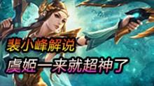 裴小峰解说虞姬第一视角 虞姬一来就超神了