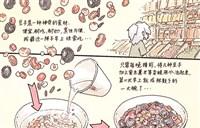 咬人画的-生活随笔-久违的宅人食谱-豆子粥