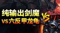 最尖的矛vs最硬的盾:六神剑魔大战反甲龟