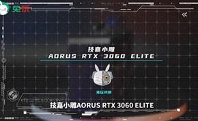 兔玩评测室:技嘉小雕AORUS RTX 3060 ELITE 显卡