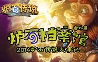 炉石档案馆番外篇:2014炉石传说大事记