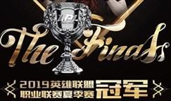 恭喜FPX战队获得2019LPL夏季赛冠军!