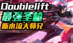 最强卢锡安:断水流大师兄—Doublelift