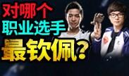 大神怎么说第二季:对哪个职业选手最钦佩?