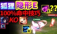 世界第一:九尾狐狸隐形E 100%命中技巧!