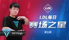 LDL每日之星:IGY.Forge吸血鬼上演绝地翻盘