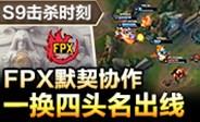 S9击杀时刻:FPX默契协作 一换四头名出线