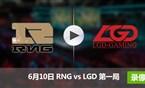 LPL夏季赛6月10日 RNGvsLGD第一局录像
