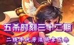 五杀时刻第32期:二级李元芳野区混战拿五杀