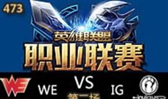 8月3日LPL夏季赛:WE vs IG 第2场回顾
