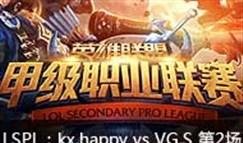 7月24日LSPL夏季赛kx.happy vs VG.S第2场回顾