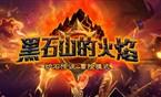 炉石台服新冒险模式黑石山的火焰开场动画