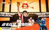 《堡垒之夜》中国总决赛单排FPX_Evilmare夺冠,问鼎国锄之巅
