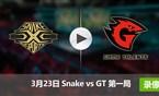 2017LPL春季赛赛3月23日 SnakevsGT第一局录像