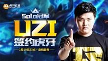 UZI签约虎牙直播 19日国服第一AD定档首秀